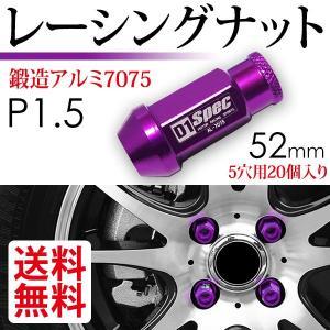 アルミ ホイール ナット P1.5 / 52mm パープル / 紫 5穴 20個 トヨタ・ホンダ・ダイハツ・三菱・マツダ|seek