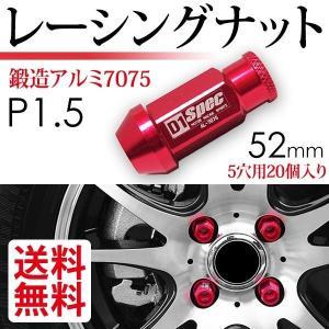 アルミ ホイール ナット P1.5 / 52mm レッド / 赤 5穴 20個 トヨタ・ホンダ・ダイハツ・三菱・マツダ|seek