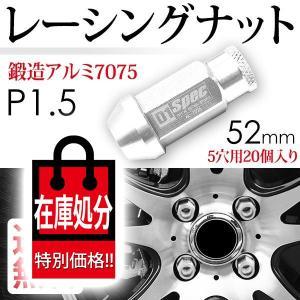 アルミ ホイール ナット P1.5 / 52mm シルバー / 銀 5穴 20個 トヨタ・ホンダ・ダイハツ・三菱・マツダ|seek