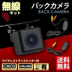 バックカメラ ( 黒 / ブラック ) + ワイヤレストランスミッター 無線セット|seek