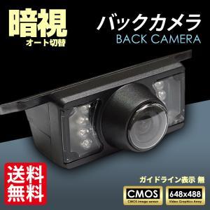 バックカメラ ナイトビジョンカメラ 黒 / ブラック 高画質CMOSセンサー 防水 CCDよりも 暗...
