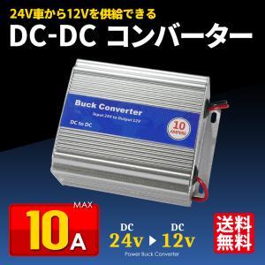 DCDCコンバーター 10A デコデコ 24V→12V トラック 船舶 24V 変換 DC-DC