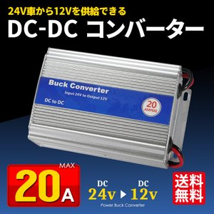 DCDCコンバーター 20A デコデコ 24V→12V トラック 船舶 24V 変換 DC-DC
