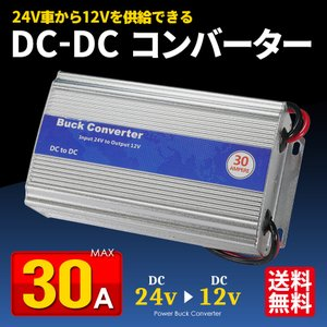 DCDCコンバーター 30A デコデコ 24V→12V トラック 船舶 24V 変換 DC-DC