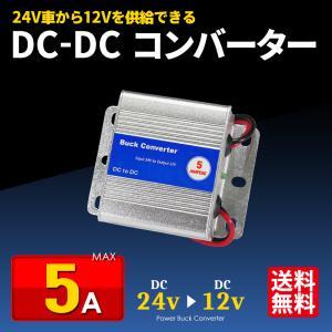 DCDCコンバーター 5A デコデコ 24V→12V トラック 船舶 24V 変換 DC-DC