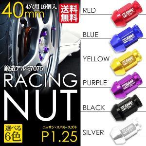アルミ ホイール ナット P1.25 / 40mm / 16個 赤/青/黄/紫/黒/銀 日産・スバル・スズキ|seek