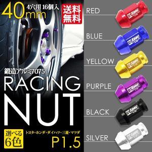 アルミ ホイール ナット P1.5 / 40mm / 16個 赤/青/黄/紫/黒/銀 トヨタ・ホンダ・ダイハツ・三菱・マツダ|seek