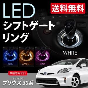 シフトゲートリング 24連 LED プリウス 30系 PRIUS ZVW30 ホワイト ブルー アン...
