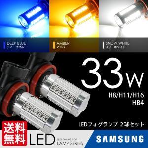 H11 LED フォグランプ ブルー / 青 SAMSUNG 33W CREE級 2球|seek