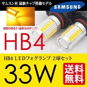 HB4 LED フォグランプ アンバー / 黄 /オレンジ SAMSUNG 33W CREE級 2球|seek