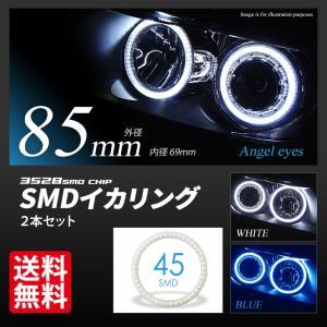 LEDイカリング 85mm カバー付 ホワイト発光 プロジェクター/ウーハー加工に SMDタイプ 2本セット