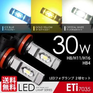 LED フォグランプ 30W アイスブルー ゴールドイエロー ホワイト H8 H11 H16 HB4...