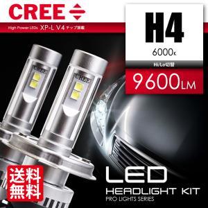 LEDヘッドライト H4 合計9600ルーメン CREE製チップ搭載 Hi/Lo 切替 6000K ...