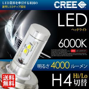 LED ヘッドライト H4 4000ルーメン Hi/Lo切替 CREE 6000K 左右合計8000lm|seek