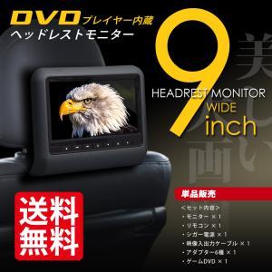 ヘッドレストモニター DVDプレイヤー内蔵 9インチ 車載モニター 大画面 ワンタッチ取付 1セット...