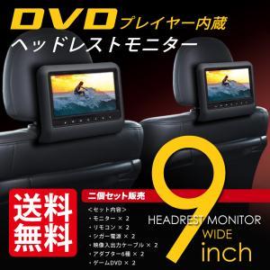 ヘッドレストモニター DVDプレイヤー内蔵  9インチ  車載モニター大画面 ワンタッチ取付 2個セ...