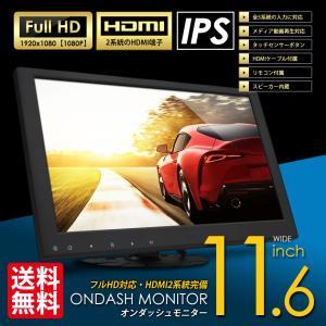 HDMIケーブル付 オンダッシュモニター 11.6インチ ミラーリング HDMI2系統 フルHD 1...