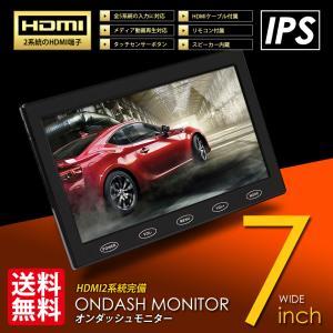 HDMIケーブル付 オンダッシュモニター 7インチ ミラーリング HDMI2系統 12V/24V対応...