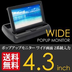 オンダッシュモニター 4.3インチ 液晶 ポップアップ 格納式 ワイド画面 2系統入力|seek