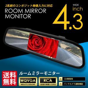 ルームミラーモニター 4.3インチ 液晶 ワイド画面 2系統入力 日本語メニュー対応|seek