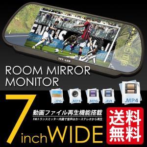 ルームミラーモニター 7インチ 液晶 FMトランスミッター 搭載 ワイド画面2系統入力 / 動画ファイル再生|seek