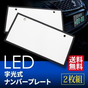 LED 字光式 ナンバープレート 普通車/軽 全面発光 前後2枚セット 国内検品 送料無料