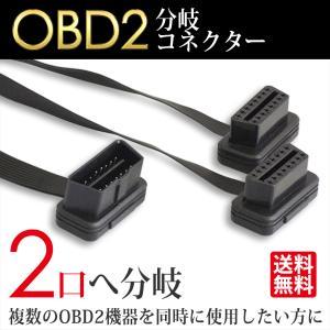 OBD2 分岐コネクター 2口 16ピン 様々な機器を使用したい方に 分配 ハーネス|seek