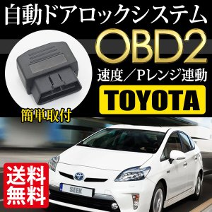 OBD2 オートドアロックシステム プリウス/アクア/ヴィッツに 車速度でロック/パーキングでロック解除|seek
