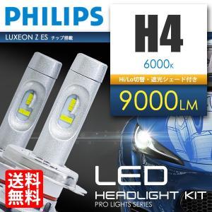 LEDヘッドライト H4 合計9000ルーメン PHILIPS製チップ搭載 Hi/Lo 切替 600...