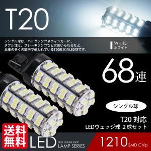 T20 LED バックランプ ホワイト / 白 ウェッジ球 シングル 68連 2球|seek