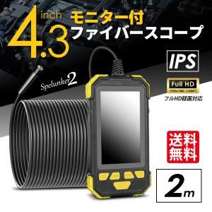 ファイバースコープ 2m 4.3インチ モニター IPS USB充電 LEDカメラ 防水 IP67 ...