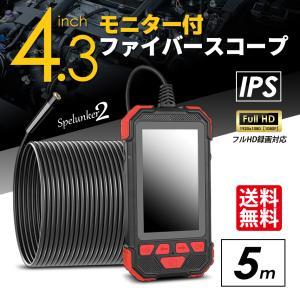 ファイバースコープ 5m 4.3インチ モニター IPS USB充電 LEDカメラ 防水 IP67 ...