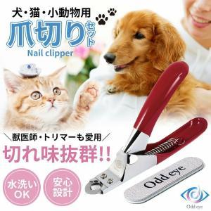 犬 猫 爪切り ネイルトリマー 安全ギロチンタイプ 日本ブランド Odd eye 爪やすり付き 獣医師トリマー愛用 清潔 水洗い可!PayPayポイント消化|sefety-shop