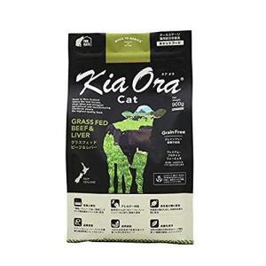 KiaOra キアオラ キャットフード ビーフ&レバー 900g|sefety-shop