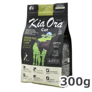 KiaOra キアオラ キャットフード グラスフェッドビーフ&レバー300g|sefety-shop