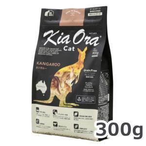 KiaOra キアオラ キャットフード カンガルー300g|sefety-shop