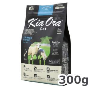 KiaOra キアオラ キャットフード ラム&レバー300g|sefety-shop