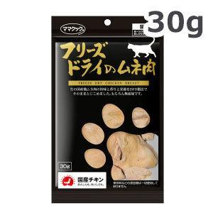 ママクック フリーズドライ ムネ肉 猫用 30g sefety-shop
