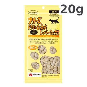 ママクック フリーズドライ ムネ肉 レバーミックス 猫用 20g sefety-shop
