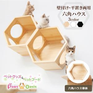 MYZOO「六角ハウス」天然木 木目柄 壁面 キャットハウス 無垢材 パイン材 隠れ家 猫家具 壁取り付け 全猫種 全年齢対応|sefety-shop