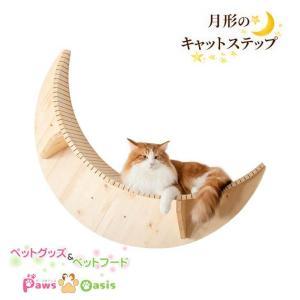 MYZOO「LUNA」キャットステップ Moon 月型 木目柄 壁面アート 無垢材 パイン材 ねこステップ 猫家具 壁取り付け 滑りにくい 全猫種 全年齢対応 ナチュラル|sefety-shop