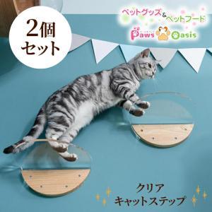 MYZOO「ROUND LACK CLEAR」透明キャットステップ 肉球も見えるアクリルクリア樹脂 キャットウォーク 猫 階段 ねこ 省スペース  壁取り付け 全猫種|sefety-shop