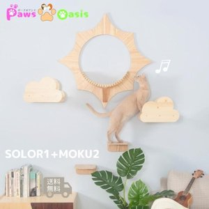 MYZOO MOKU SOLARステップ+MOKUステップセット 壁面アート 無垢材 パイン材  猫家具 壁取り付け 肉球が見える 全猫種 全年齢対応 ナチュラル|sefety-shop