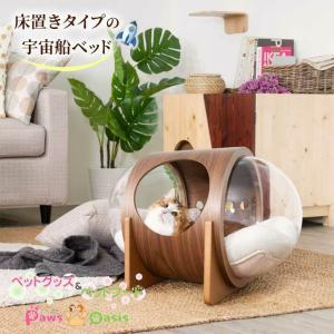 MYZOO「宇宙船ALPHA」キャットハウス ウォールナット オーク 天然木 ねこ 寝床 ネコベッド 猫家具 自立スタンド 全猫種 全年齢対応 ナチュラル 木目 天然素材|sefety-shop