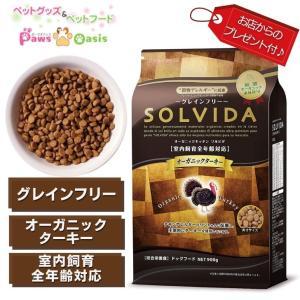 SOLVIDA ソルビダ グレインフリー ターキー 室内飼育全年齢対応 1.8kg オーガニックターキー 新鮮なオーガニック原材料 食物アレルギー配慮 AAFCO適合|sefety-shop