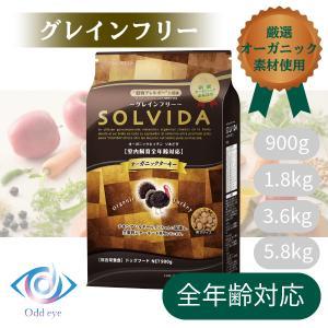 SOLVIDA ソルビダ グレインフリー ターキー 室内飼育全年齢対応 5.8kg オーガニックターキー 新鮮なオーガニック原材料 食物アレルギー配慮 AAFCO適合|sefety-shop