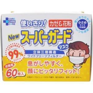 Newスーパーガードマスク 60枚 小さめサイズ segp-shop