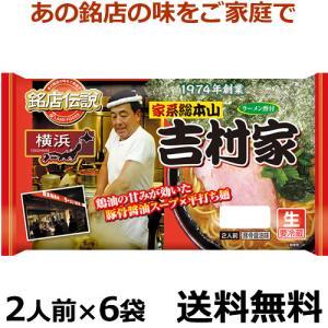 銘店伝説 横浜ラーメン吉村家 2人前X6袋【送料無料】【冷蔵食品】 チルド麺 豚骨醤油味 濃厚豚骨醤油スープに鶏油の甘味。|segp-shop