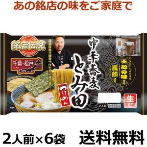 銘店伝説 とみ田つけそば 2人前X6袋【送料無料】【冷蔵食品】 チルド麺 魚介豚骨醤油味|segp-shop