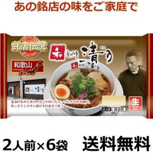 銘店伝説 清乃 2人前X6袋【送料無料】【冷蔵食品】和歌山ラーメン|segp-shop
